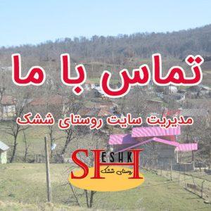 تماس با مدیریت سایت روستای ششک